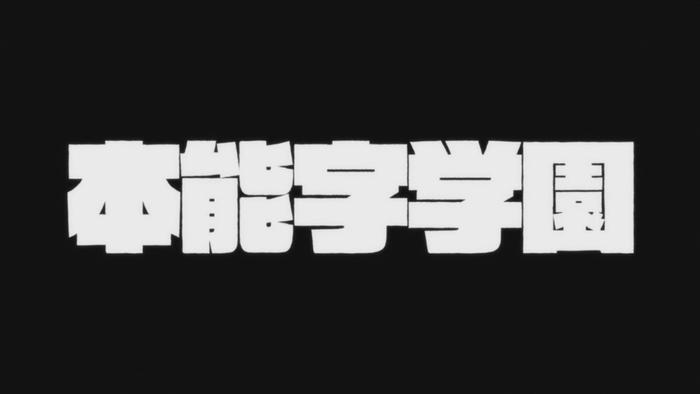 """Reads """"Honnōji Gakuen"""" (Honnōji School)."""