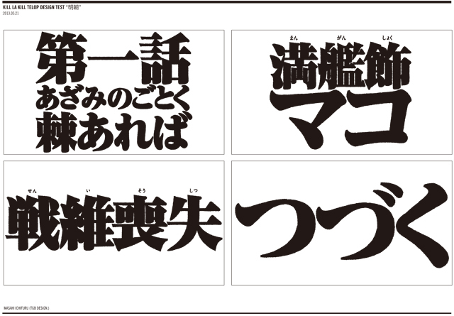 Design trials for lettering styles. This one uses a high-contrast Mincho typeface to reference Neon Genesis Evangelion.