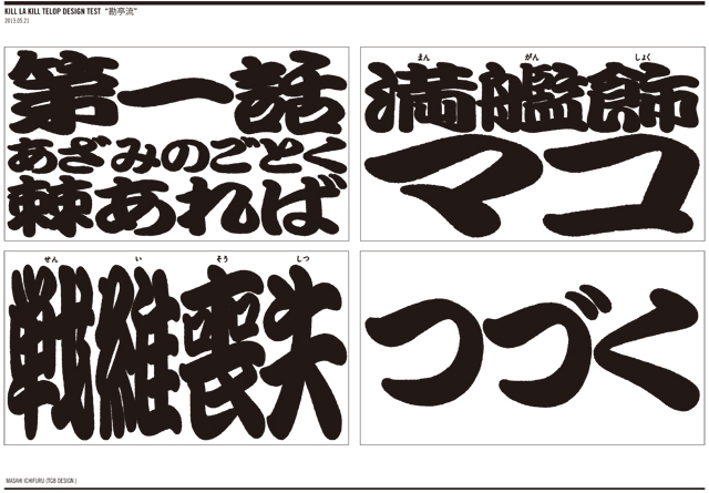 Design trial 2: Kanteiryū-style (勘亭流) lettering, referencing big, bold woodcut titles for entertainment displays in the Edo period.