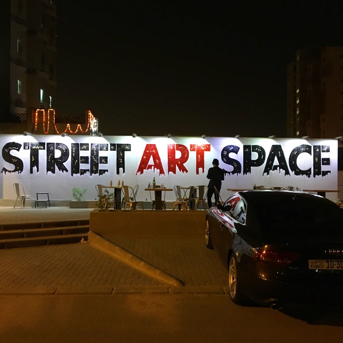 """Street Art Space"" — graffiti invitation"