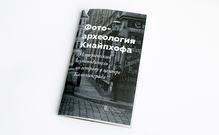 Kneiphof