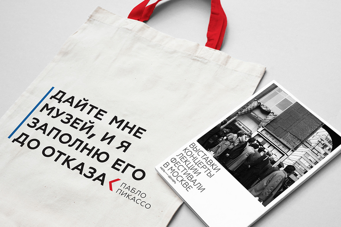 Identity for Moscow Year of Culture 1
