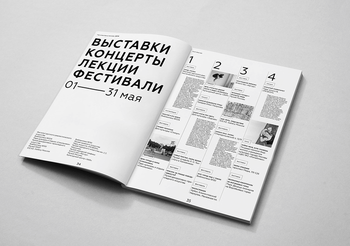 Identity for Moscow Year of Culture 4