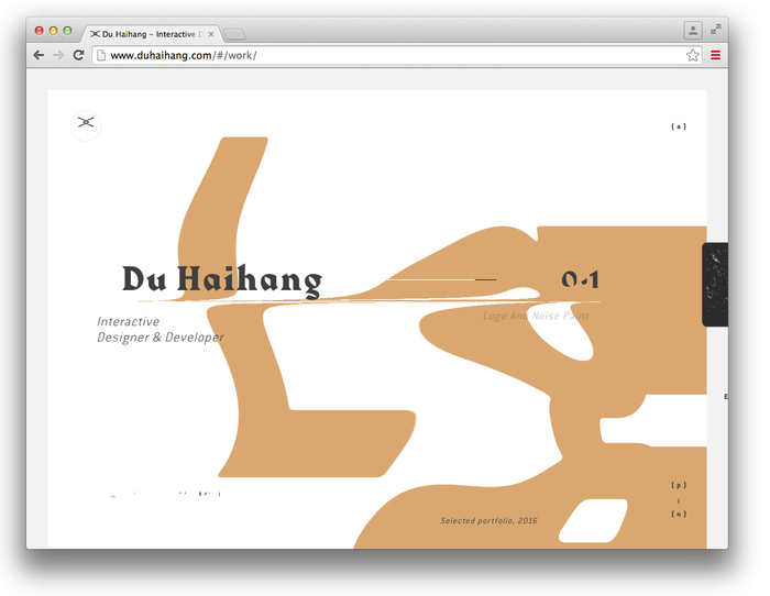 Du Haihang website 3