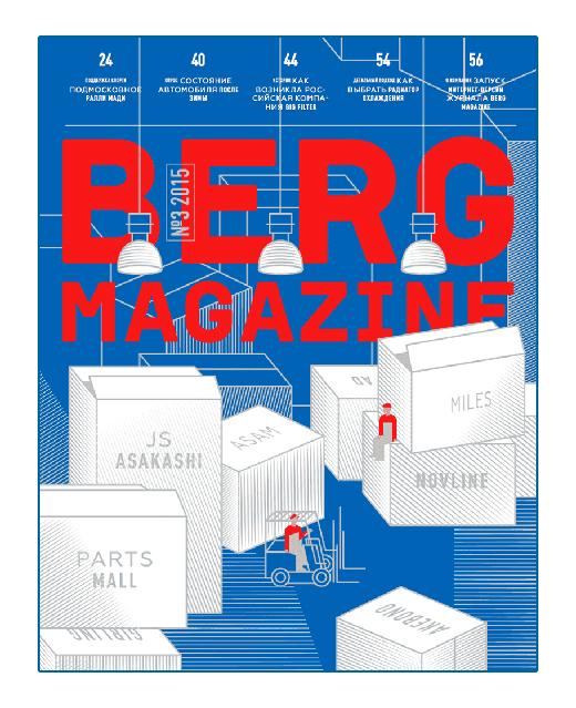 BERG Magazine, issues 1–4 4