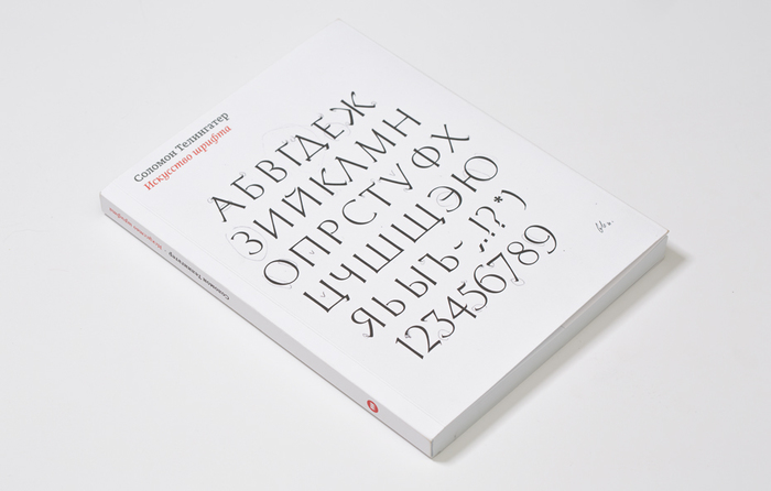The Art of Type by Solomon Telingater 6