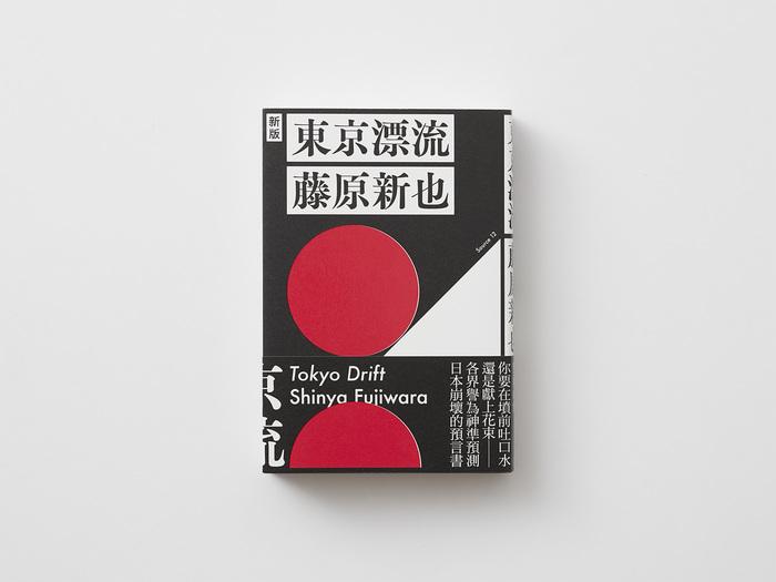Tokyo Drift by Shinya Fujiwara 1