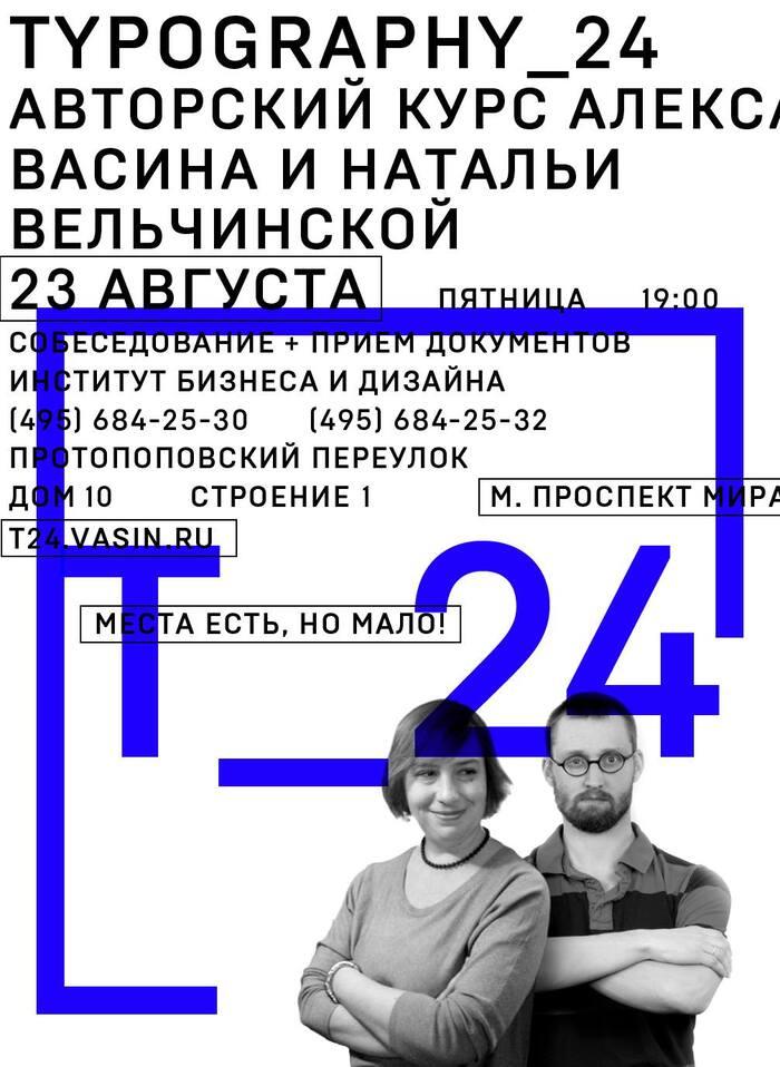 T_24 6