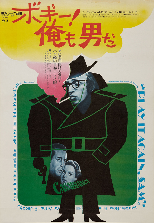 Play It Again, Sam Japan film poster