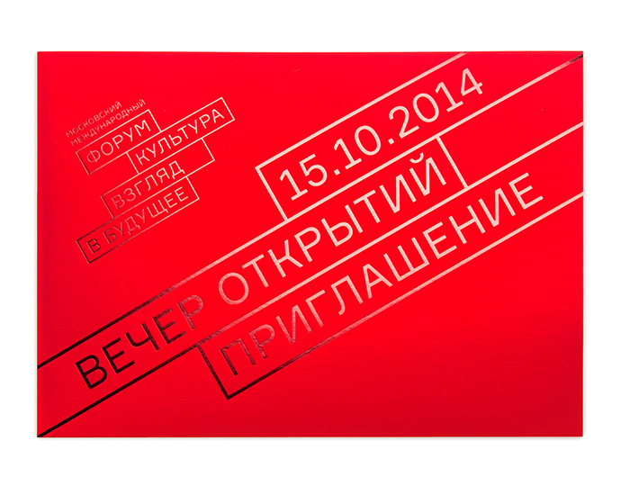 Moscow Culture Forum 2014 2