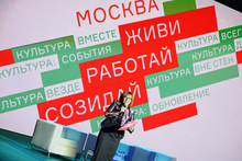 Moscow Culture Forum 2014