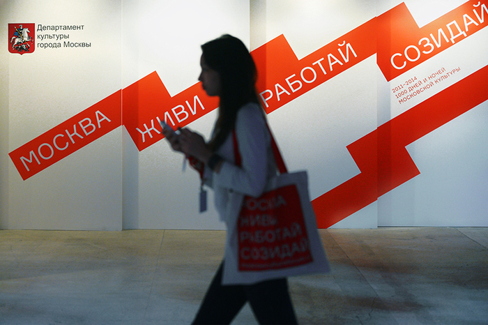 Moscow Culture Forum 2014 5