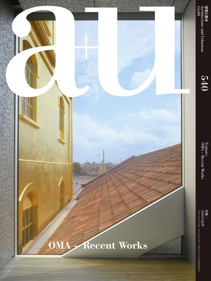 a+u magazine 1