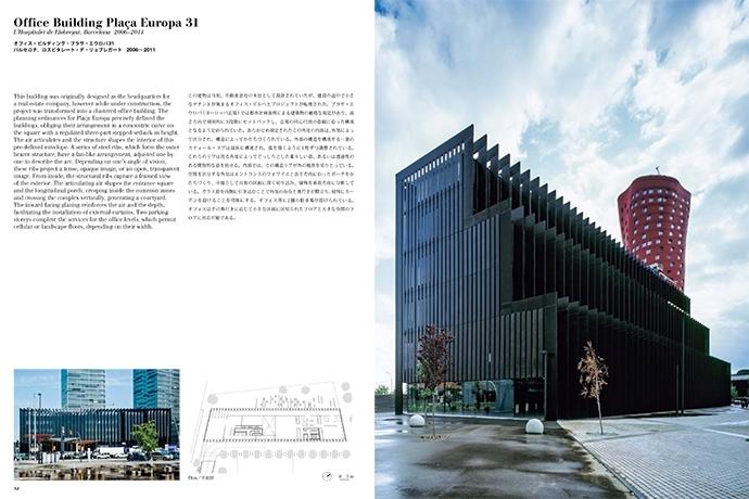 a+u magazine 7