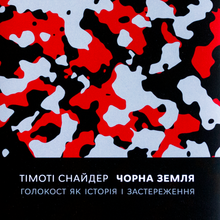 <cite>Black Earth</cite> by Timothy Snyder (Ukrainian translation)