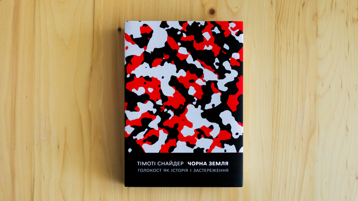 Black Earth by Timothy Snyder (Ukrainian translation) 1