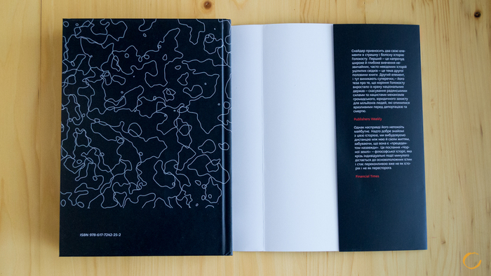 Black Earth by Timothy Snyder (Ukrainian translation) 4