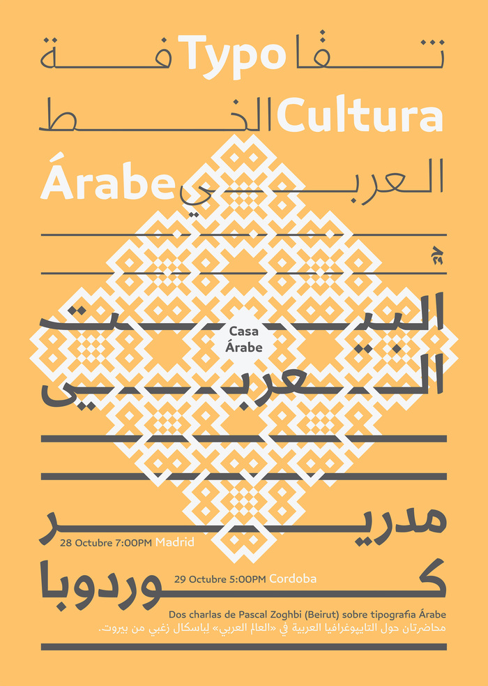 Typo Cultura Árabe posters 3