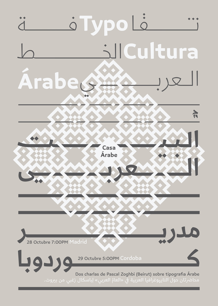 Typo Cultura Árabe posters 4
