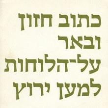 <cite>Die Entstehung meiner Hadassah-Hebräisch</cite> by Henri Friedlaender