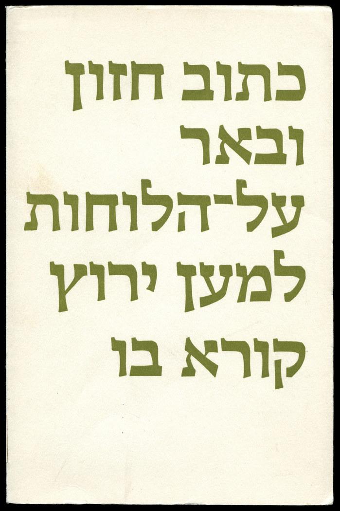 Henri Friedlaender: Die Entstehung meiner Hadassah-Hebräisch, Hamburg: Sichowsky/Christians, 1967.