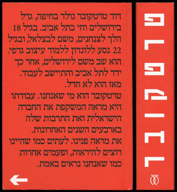 David Tartakover: Tartakover (טרטקובר), Tel Aviv: Am Oved, 2011.