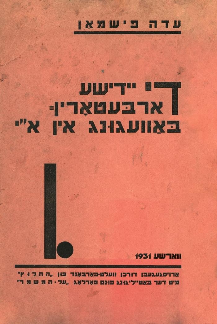 Ada Fishman: Di yidishe arbetorin-bavegung in Erets Yisroel, Warsaw: HeHalutz / Al-HaMishmar, 1931
