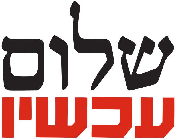Hebrew logo of the group Shalom Achshav / Peace Now