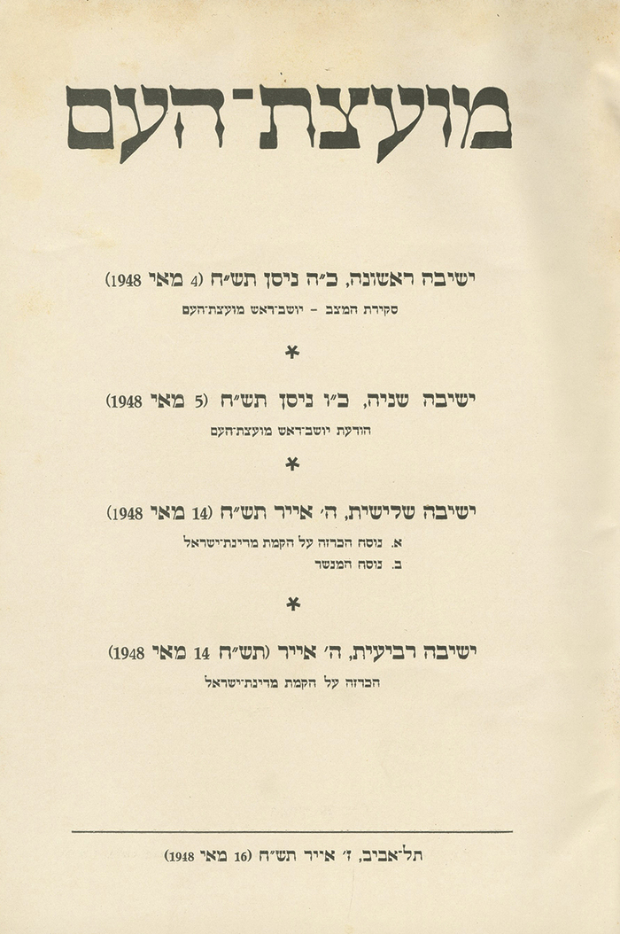Protocols of the Provisional Government meetings. Tel Aviv: New printing press, 1948.