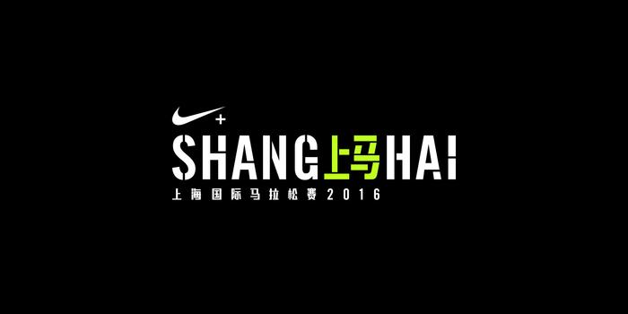Celebrating the city at the Shanghai Marathon 5
