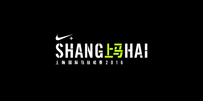 Celebrating the city at the Shanghai Marathon 5