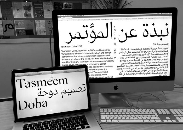 Tasmeem Doha 2017 Conference 13