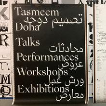 Tasmeem Doha 2017 Conference