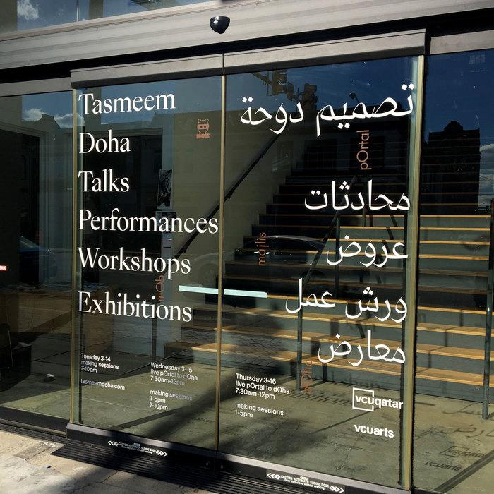 Tasmeem Doha 2017 Conference 2