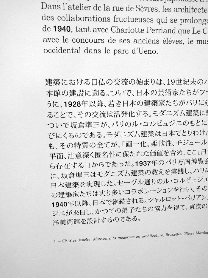 Architectures Japonaises à Paris 4