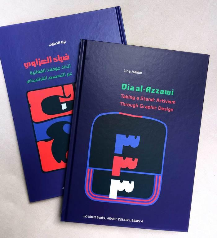 Dia Al-Azzawi by Lina Hakim 1