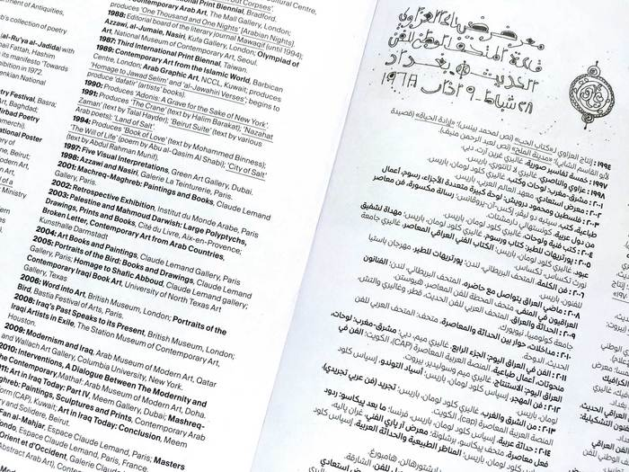 Dia Al-Azzawi by Lina Hakim 3