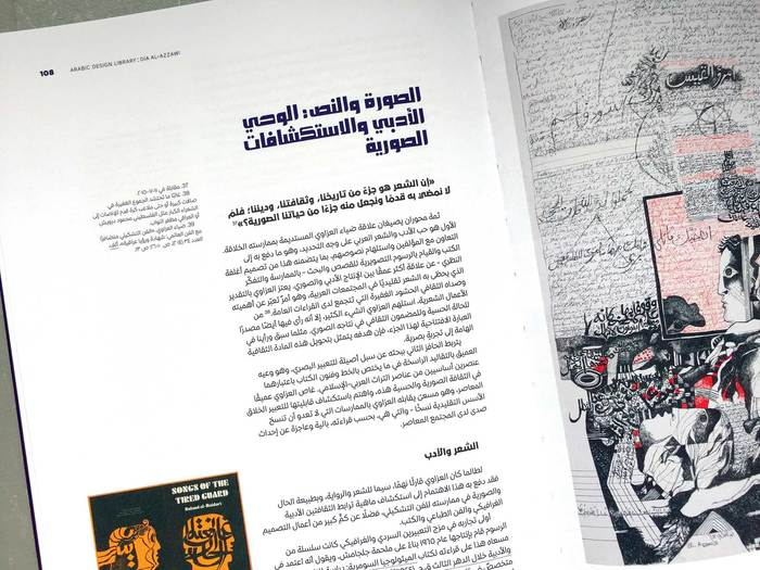 Dia Al-Azzawi by Lina Hakim 4
