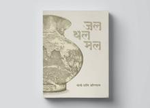 <cite>Jal Thal Mal</cite> by Sopan Joshi