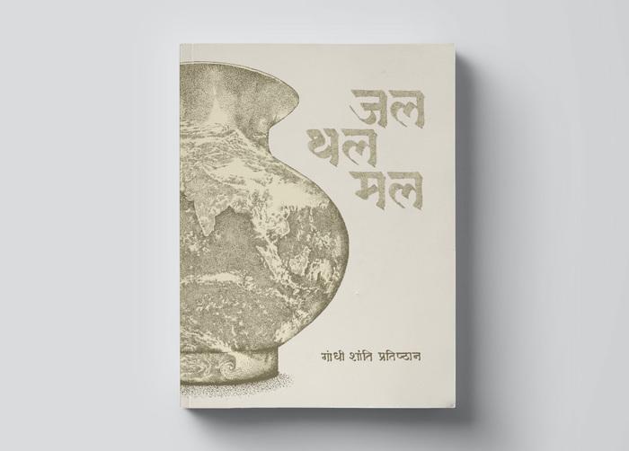 Cover lettering by Mr Rajeev Prakash Khare