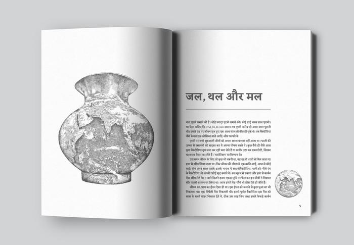 Jal Thal Mal by Sopan Joshi 2