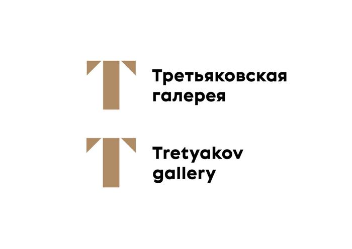 Tretyakov Gallery 1