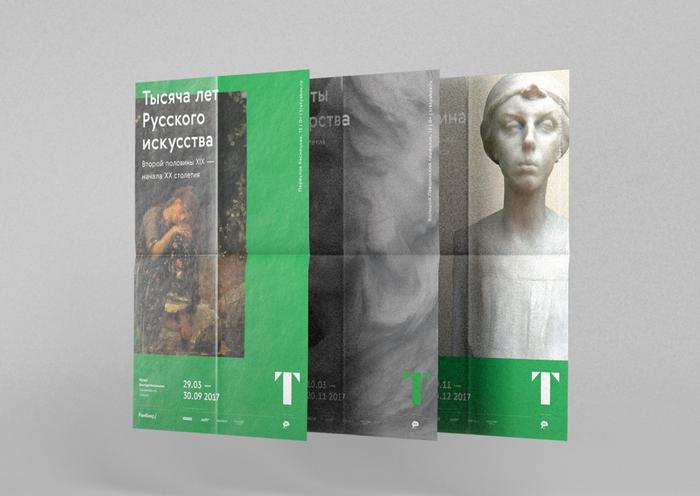 Tretyakov Gallery 6