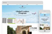 Global Leaders Program at Hitotsubashi University