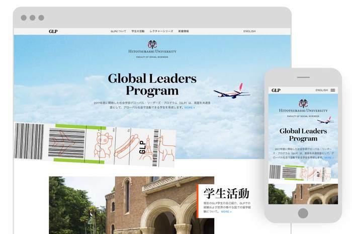 Global Leaders Program at Hitotsubashi University 7