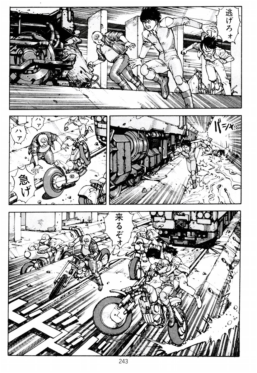 Akira By Katsuhiro Otomo Fonts In Use