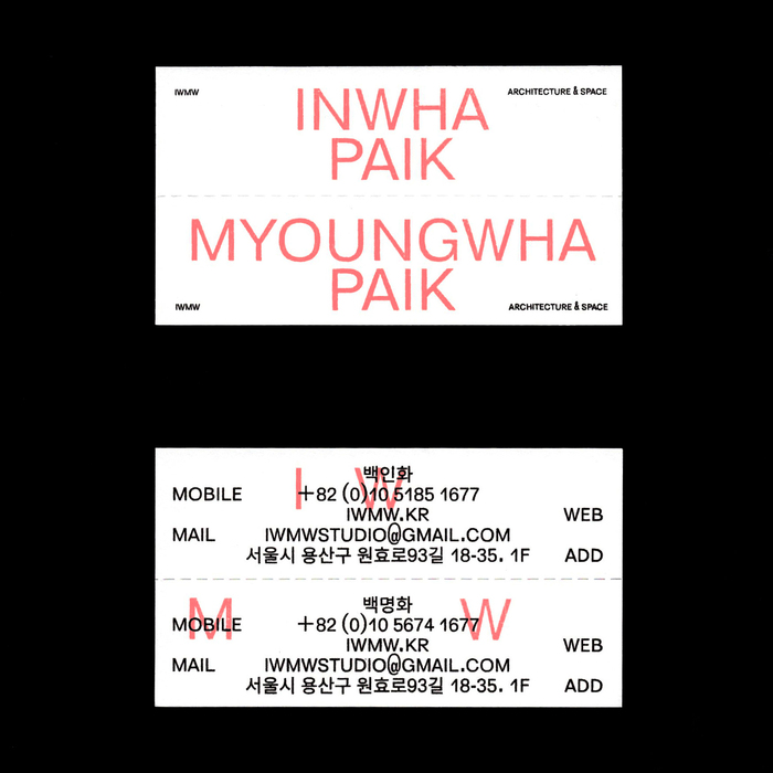 IWMW business cards 1