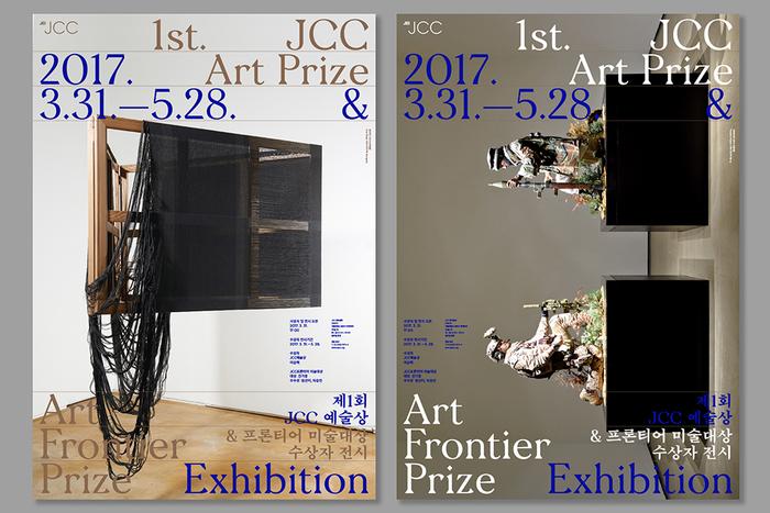 JCC Art Prize & Art Frontier Prize Exhibition 1