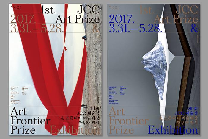 JCC Art Prize & Art Frontier Prize Exhibition 2