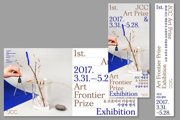 JCC Art Prize & Art Frontier Prize Exhibition 3